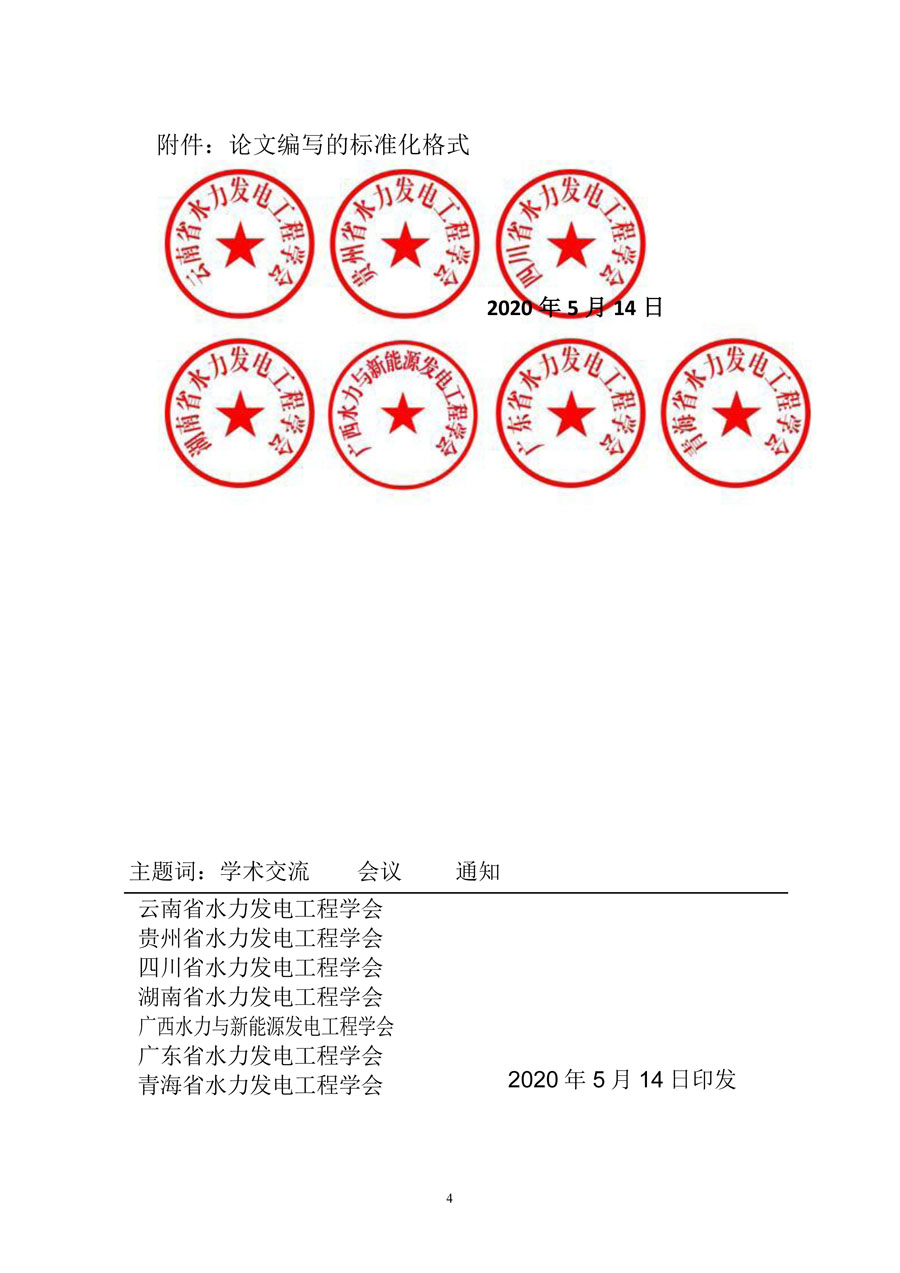 中国国电集团招标网_四川水力发电-公告信息